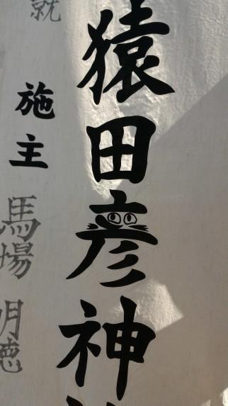 「尾張猿田彦神社」愛知県一宮市ののぼり