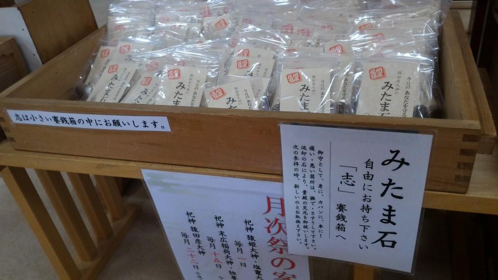 「尾張猿田彦神社」愛知県一宮市の本殿内のみたま石