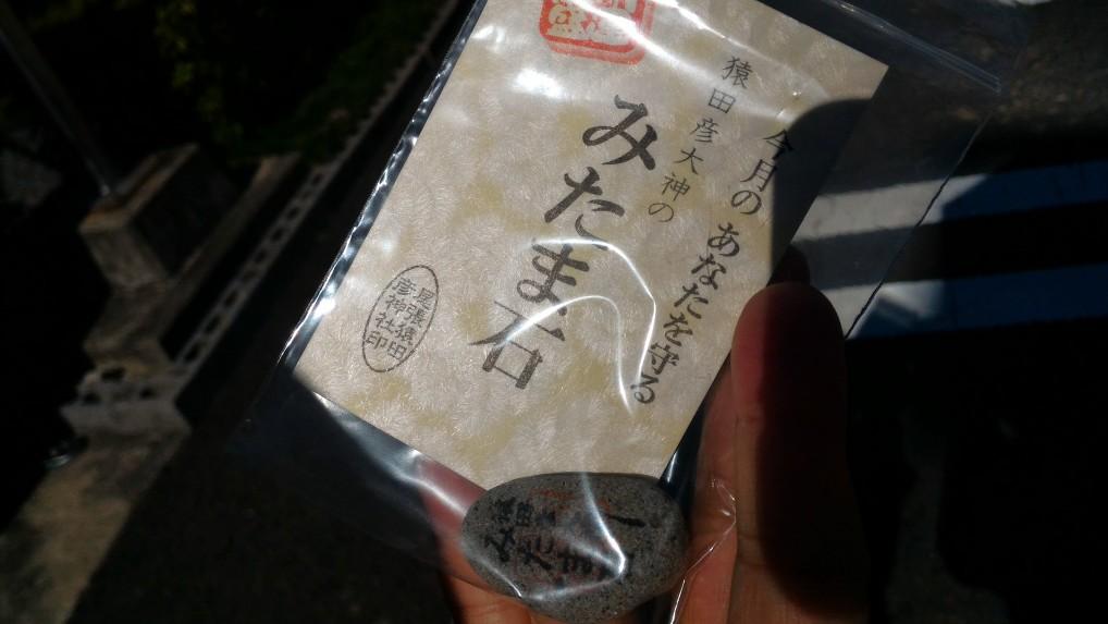 「尾張猿田彦神社」愛知県一宮市で授かったみたま石