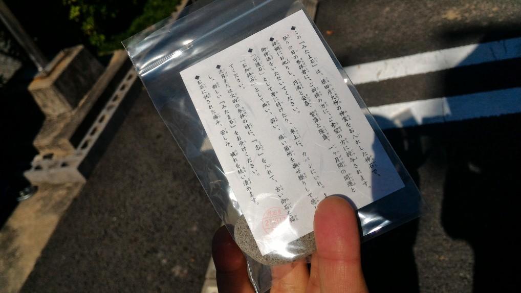 「尾張猿田彦神社」愛知県一宮市で授かったみたま石の説明書き