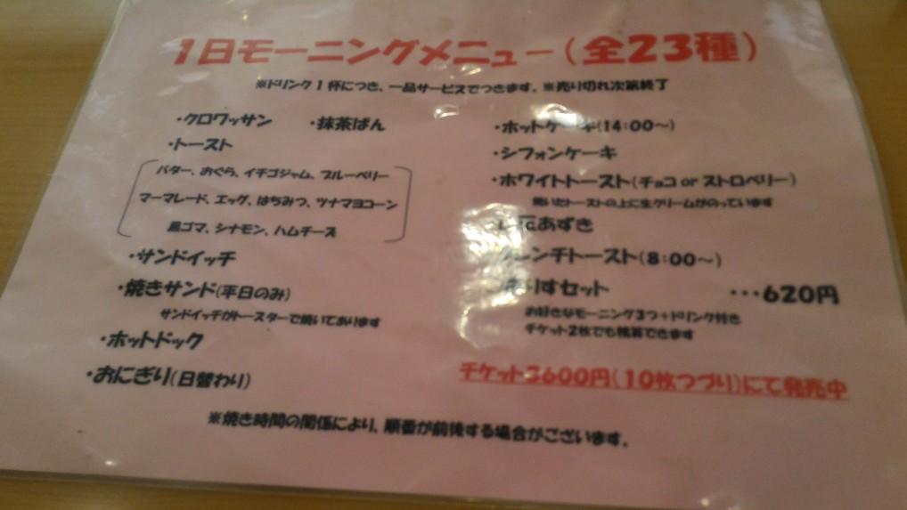 愛知県一宮市奥町の「ありすかふぇ」さんのモーニングサービスメニュー