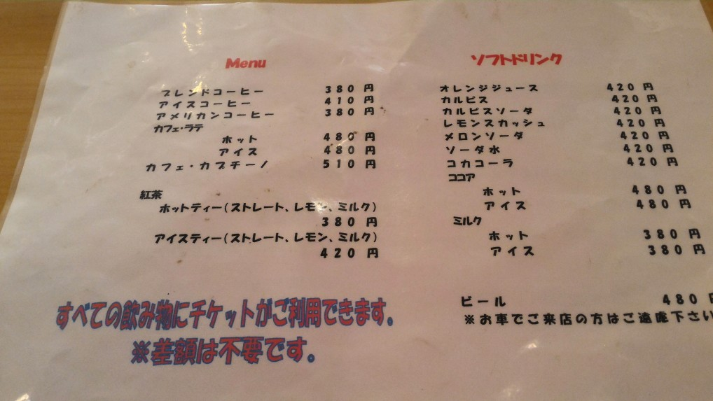 愛知県一宮市奥町「ありすかふぇ」さんの飲み物メニュー