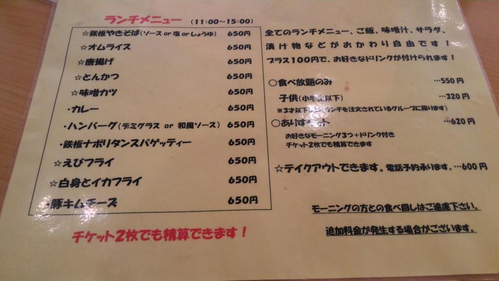 愛知県一宮市奥町「ありすかふぇ」さんのランチメニュー
