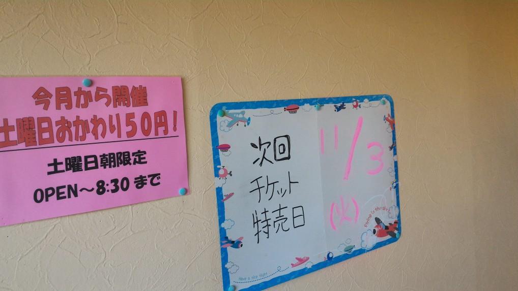 愛知県一宮市奥町「ありすかふぇ」さんのサービス満点のチケット特売日