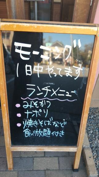 愛知県一宮市奥町「ありすかふぇ」さん「モーニング一日中やってます」
