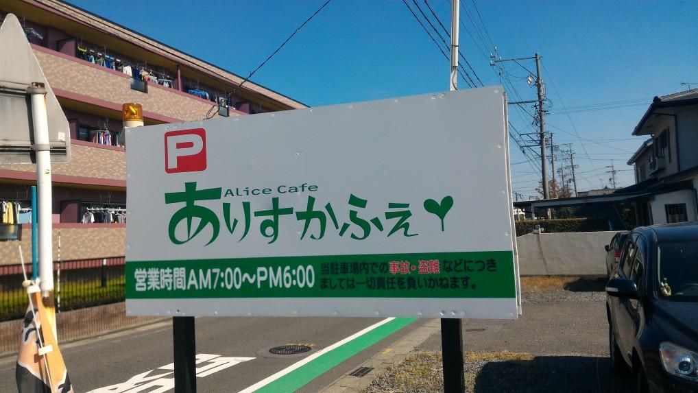 愛知県一宮市奥町「ありすかふぇ」さんの可愛らしい看板