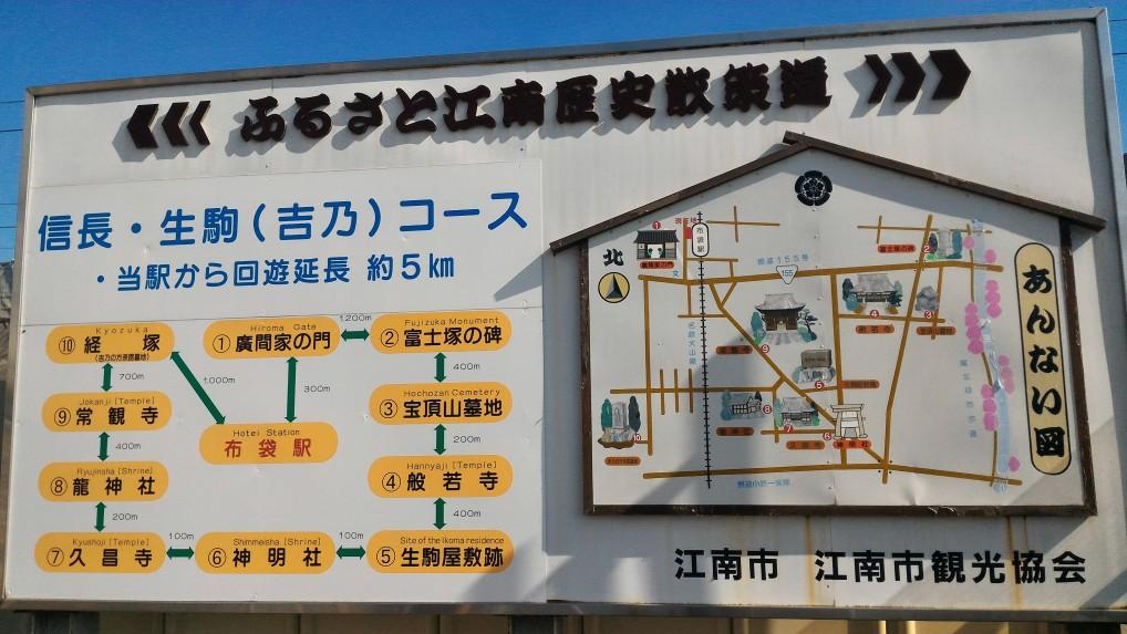 「布袋駅」愛知県江南市・東側の信長生駒コース案内図