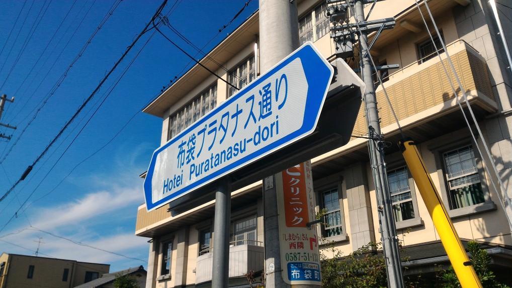 「布袋駅」愛知県江南市・プラタナス通り