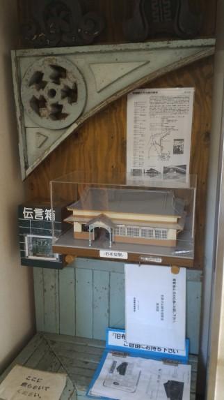 布袋支所にある旧布袋駅の模型等