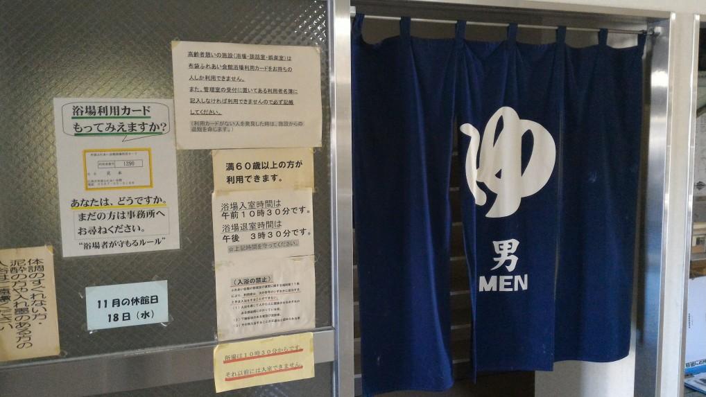 愛知県江南市布袋支所内にある銭湯
