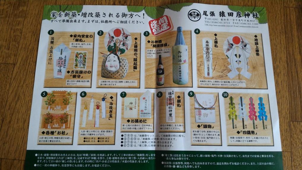 「尾張猿田彦神社」愛知県一宮市・家の新築増改築の案内