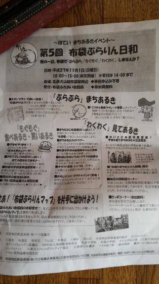 「布袋駅」愛知県江南市第5回布袋ぶらりん日和のちらし