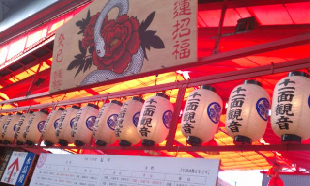 大須万松寺(名古屋市中区)へ初詣開運招福の干支の絵