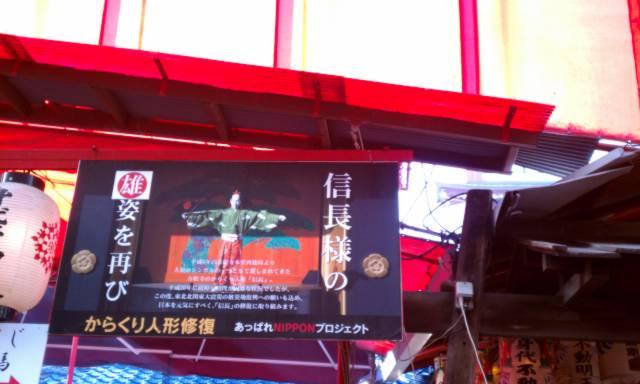 大須万松寺(名古屋市中区)信長様からくり人形の看板