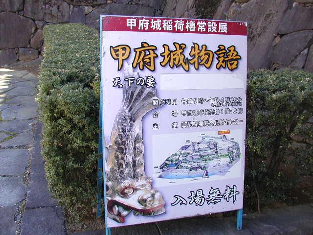舞鶴城公園(甲府城跡)案内版