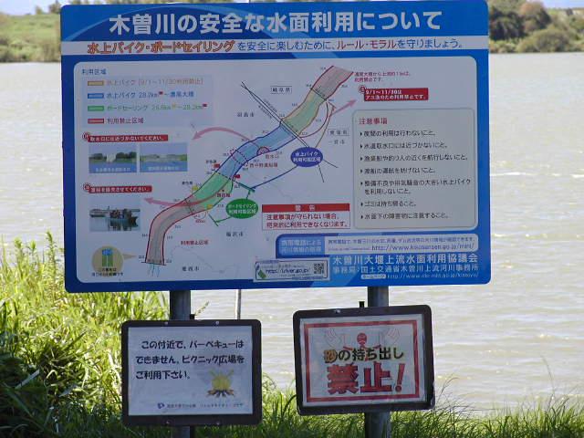 祖父江砂丘(木曽三川公園)水上で安全に遊ぶためのルールの看板