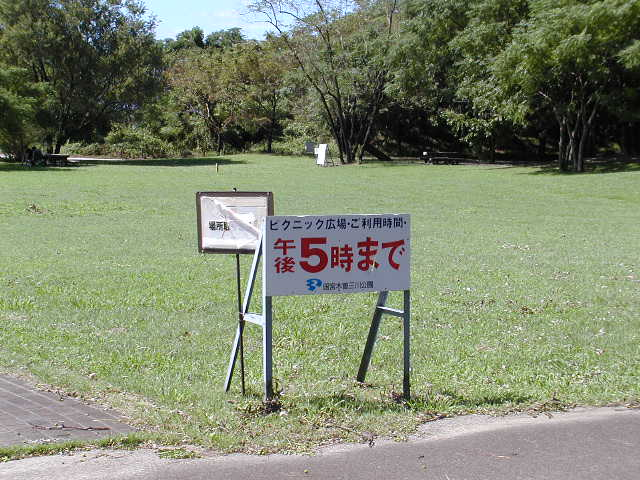 祖父江砂丘(木曽三川公園)のピクニック広場の看板午後5時まで