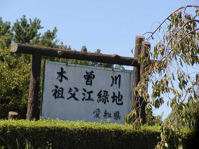 祖父江砂丘(木曽三川公園)隣の祖父江緑地