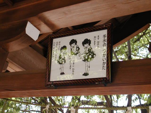 田県神社(愛知県小牧市)の手水の使い方説明