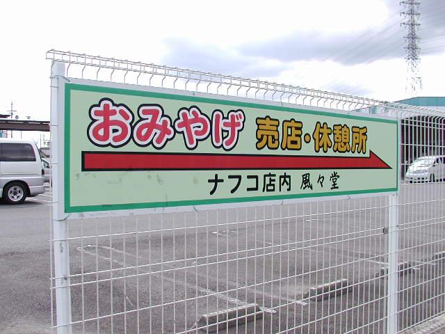 田県神社(愛知県小牧市)の駐車場出口から見えるおみやげ案内