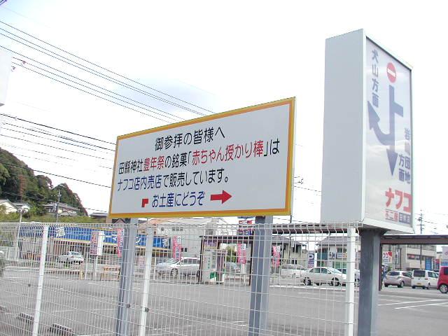 田県神社(愛知県小牧市)の駐車場出口から見える赤ちゃん授かり棒の案内