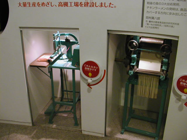 インスタントラーメン発明記念館の発明の歴史めん製造機