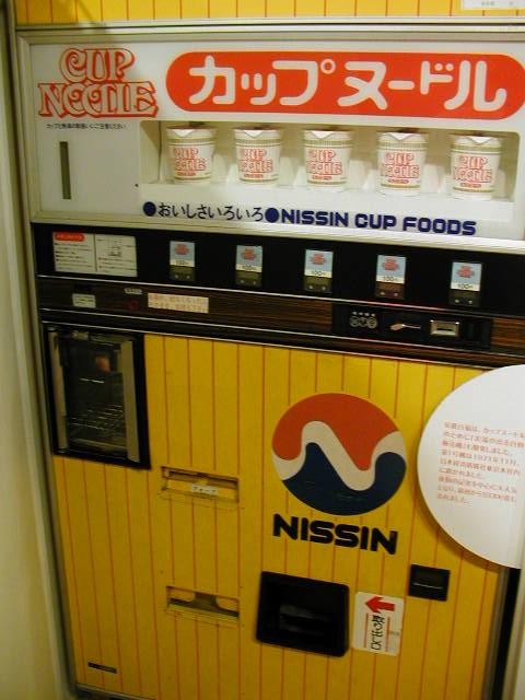 インスタントラーメン発明記念館初代日清の自動販売機