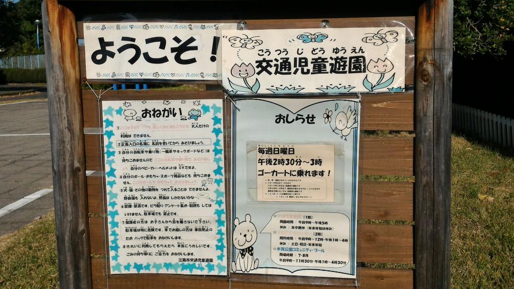 江南市交通児童遊園の約束事