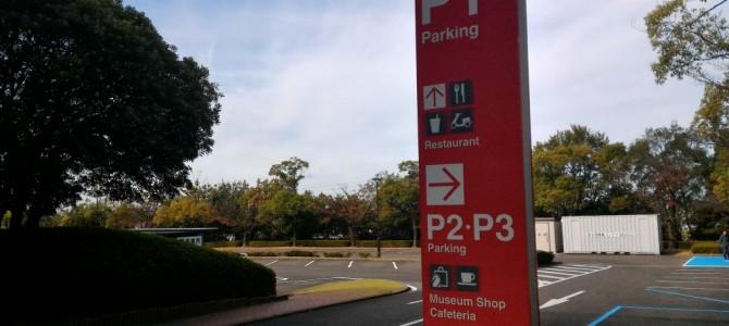 トヨタ博物館へのアクセス・駐車場・入場料・休館日
