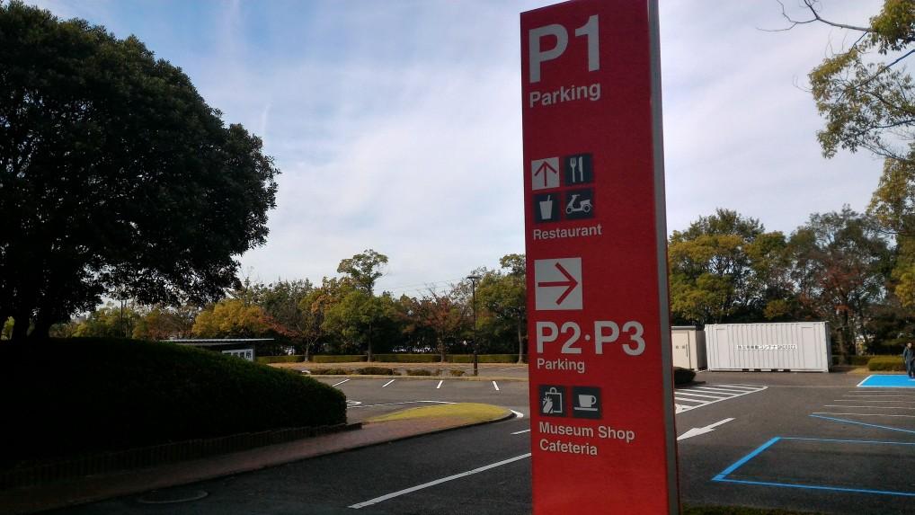 「トヨタ博物館」駐車場の看板