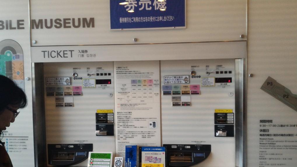 「トヨタ博物館」入場券券売機