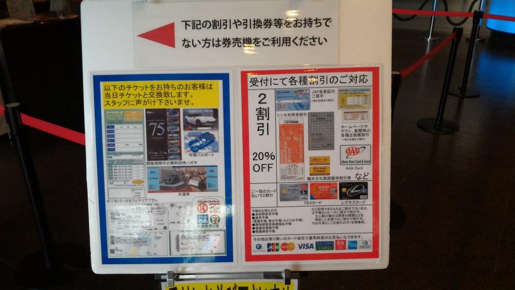「トヨタ博物館」入場割引のある説明