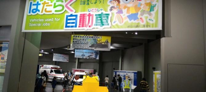 子どもと遊べるトヨタ博物館・愛知県長久手市雨でも大丈夫