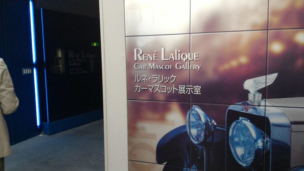 ルネ・ラリックカーマスコット展示室