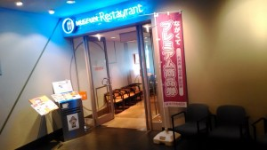 「トヨタ博物館」本館一階のレストラン入り口