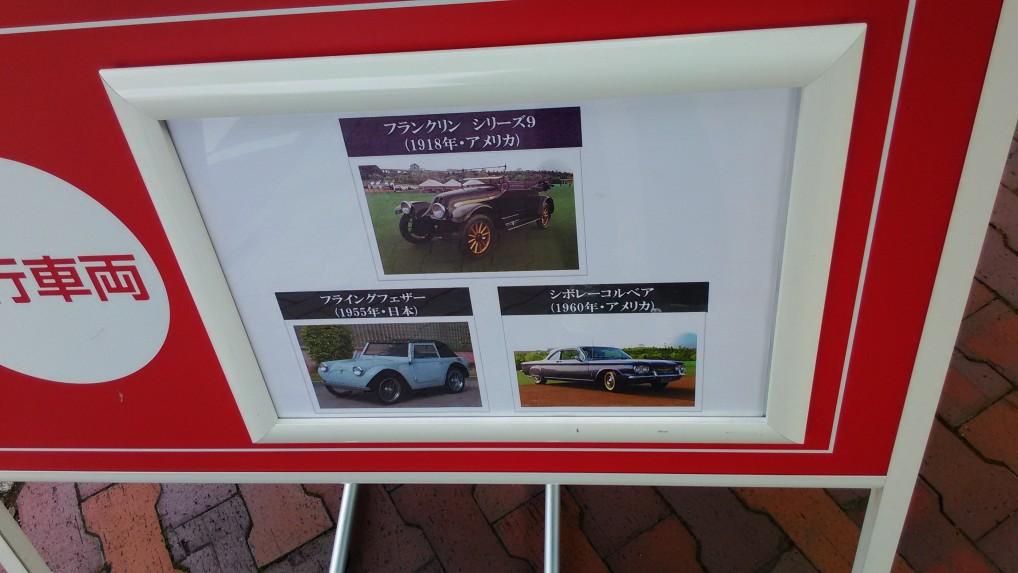 「トヨタ博物館」のイベント第一駐車場にて