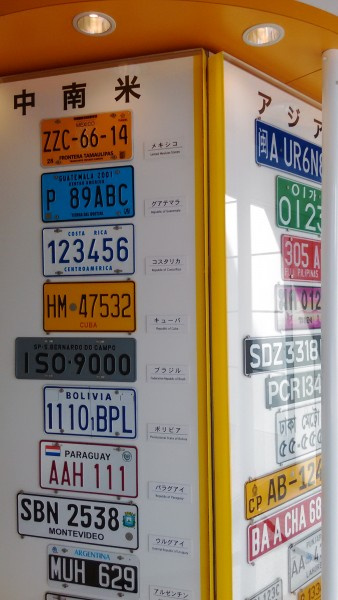 トヨタ博物館新館一階にある外国車のナンバープレート