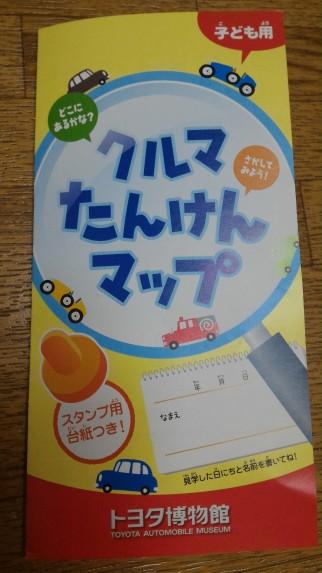子ども用クルマたんけんマップ表紙「トヨタ博物館」