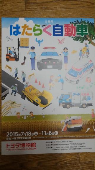 働く自動車「トヨタ博物館」の企画パンフレット