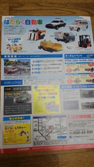 はたらく自動車「トヨタ博物館」のパンフレットの裏側