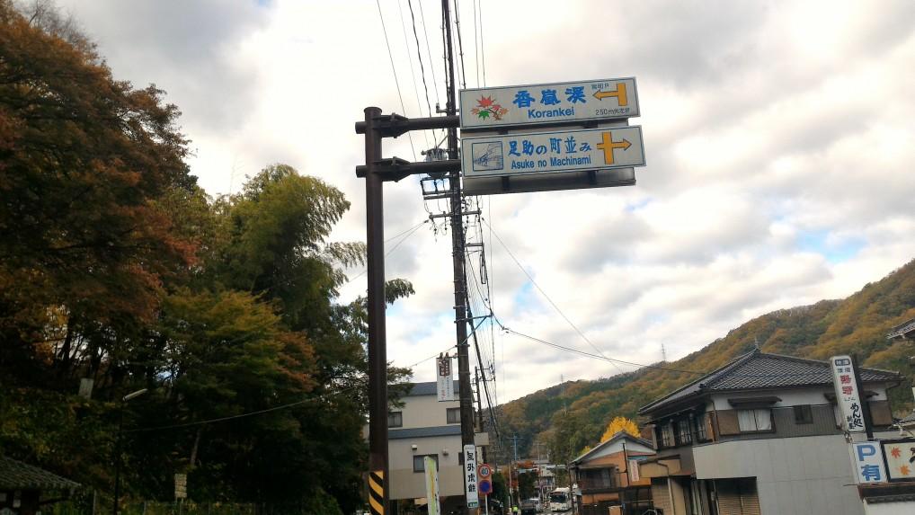 香嵐渓(愛知県豊田市)の西町第一駐車場の標識