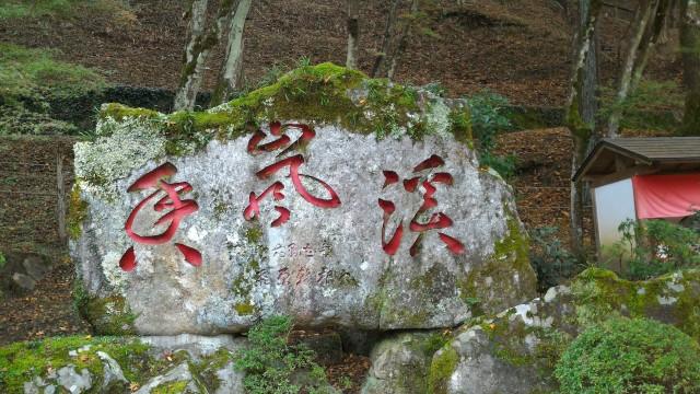 香嵐渓(愛知県豊田市)の入り口