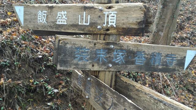 香嵐渓の飯盛山山頂