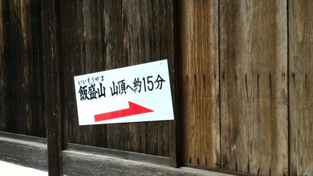「香積寺(こうじゃくじ)」から飯盛山山頂へ約15分