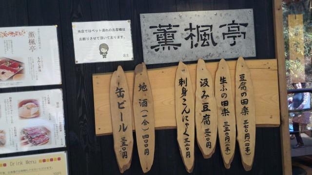 香嵐渓内の薫楓亭さんのメニュー