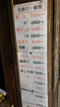 香嵐渓「三州足助屋敷」ハサミや刃物を砥ぐ料金表