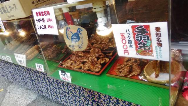 香嵐渓の入り口付近のお店でうずら焼きひよこ焼きが