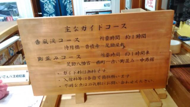 足助観光協会(香嵐渓ビジターセンター)のガイドコース