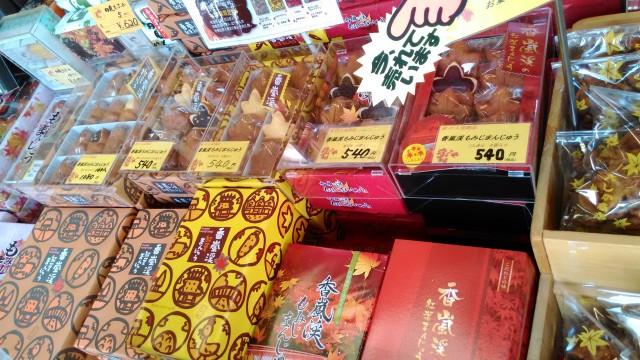 香嵐渓のお土産もみじ饅頭など