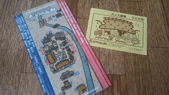 香嵐渓「三州足助屋敷」入場券とパンフレット